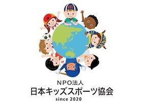 NPO法人日本キッズスポーツ協会